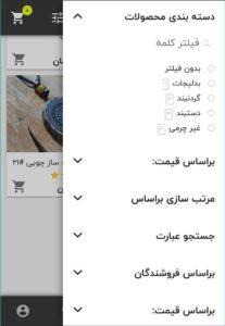 افزونه نسخه موبایل ووکامرس Woomobify 5