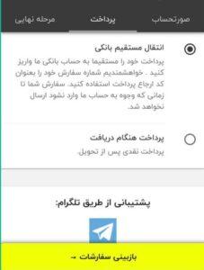 افزونه نسخه موبایل ووکامرس Woomobify 7
