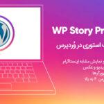 افزونه استوری وردپرس شبیه اینستاگرام Wp Story Pro