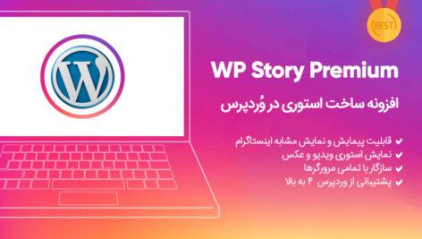 افزونه استوری وردپرس شبیه اینستاگرام Wp Story Pro 1