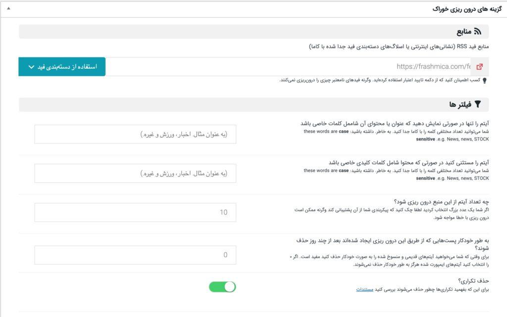 افزونه نمایش و مدیریت فید feedzy 3