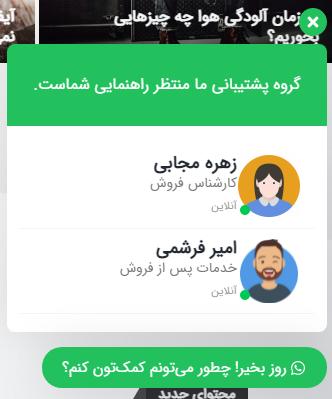 افزونه پشتیبانی واتس اپ برای وردپرس   Whatsapp Support 1