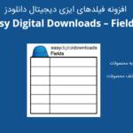 افزونه فیلدها برای easy digital downloads - fields
