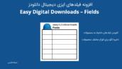 افزونه فیلدها برای easy digital downloads - fields 6